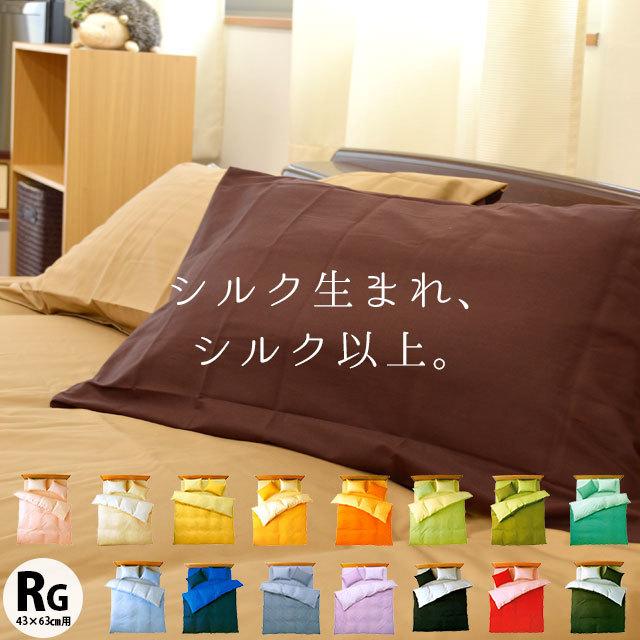 枕カバー FROM 日本製 綿100% ピローケース シルクフィブロイン加工 43×63cm用(封筒式)〔FM661501〕