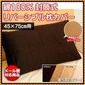 【メール便送料無料】枕カバー 49×100cm スリープメディカル枕専用 シルクフィブロイン加工 FROM 枕カバー ピロケース