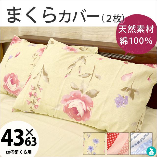 枕カバー 2枚セット 綿100% 43×63cm フラワー ボーダー ピンク サックス ピロケース 2点セット まくらカバー 洗い替え 布団カバー 43×63〔P-N6610〕