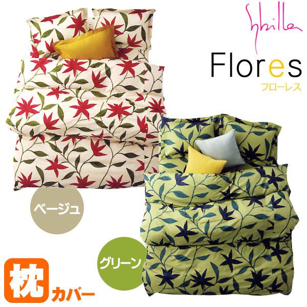 シビラ 枕カバー フローレス M 43×63cm 綿100% Sybilla 枕カバー ピロケース〔P-FLORESM〕