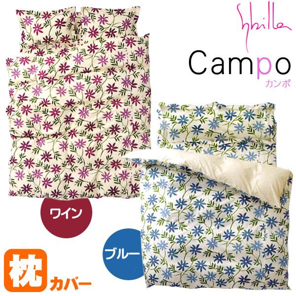 シビラ 枕カバー カンポ M 43×63cm 綿100% Sybilla 枕カバー ピロケース〔P-CAMPOM〕