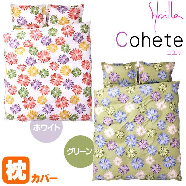 シビラ 枕カバー コエテ M 43×63cm Sybilla 枕カバー ピロケース〔PCOHETEM〕