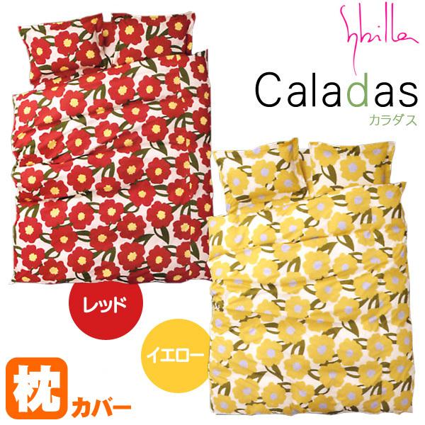 シビラ 枕カバー カラダス M 43×63cm Sybilla 枕カバー ピロケース〔PCALADASM〕