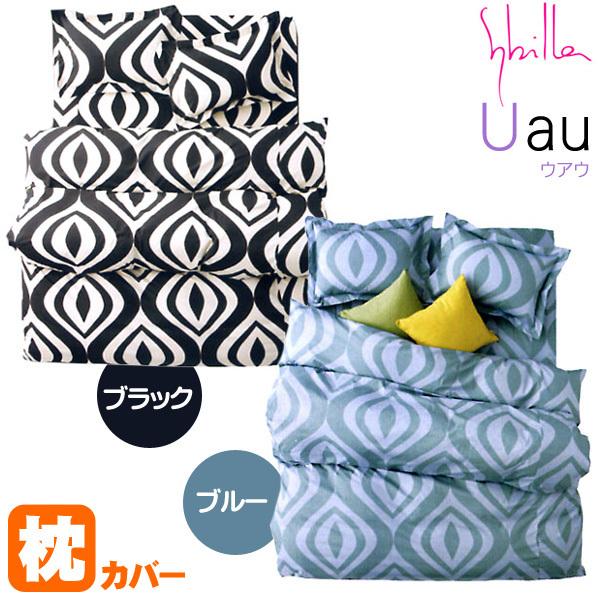 シビラ 枕カバー ウアウ M 43×63cm Sybilla 枕カバー ピロケース〔PUAUM〕