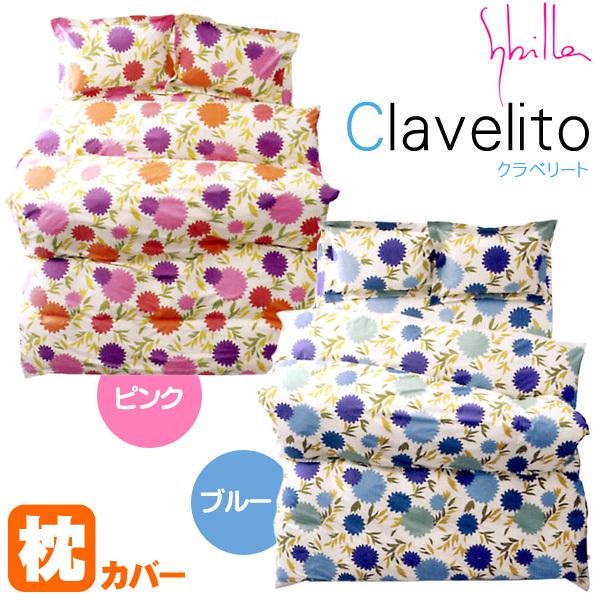 シビラ 枕カバー クラベリート M 43×63cm Sybilla 枕カバー ピロケース〔PCLAVEM〕