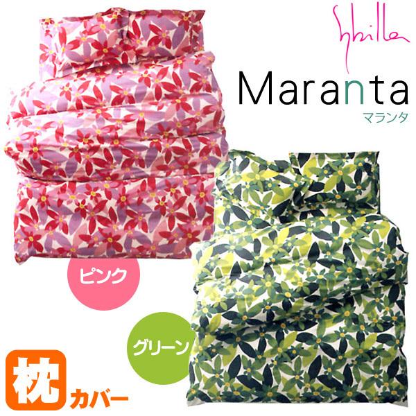 シビラ 枕カバー マランタ M 43×63cm Sybilla ピロケース〔PMARANTAM〕