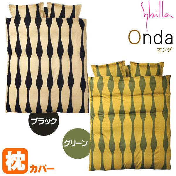 シビラ 枕カバー オンダ サテン生地 M 43×63cm Sybilla ピロケース〔PONDA2M〕