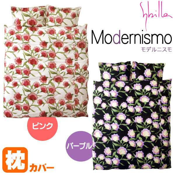 シビラ 枕カバー モデルニスモ M 43×63cm Sybilla ピロケース〔PMODERNISMOM〕