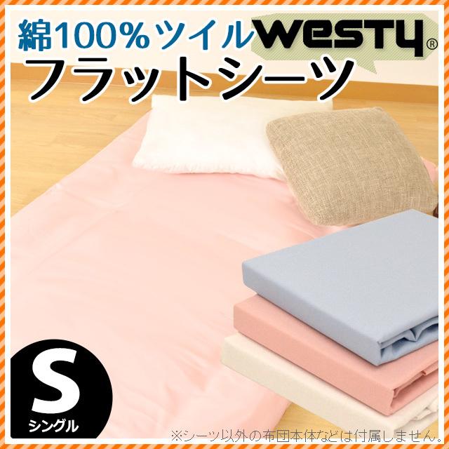 安心の国産 綿100% ツイルフラットシーツ westy シングル 150×250cm (無地 ブルー ピンク ホワイト シーツ 敷き布団シーツ ウエスティ 日本製)〔9S-315994〕