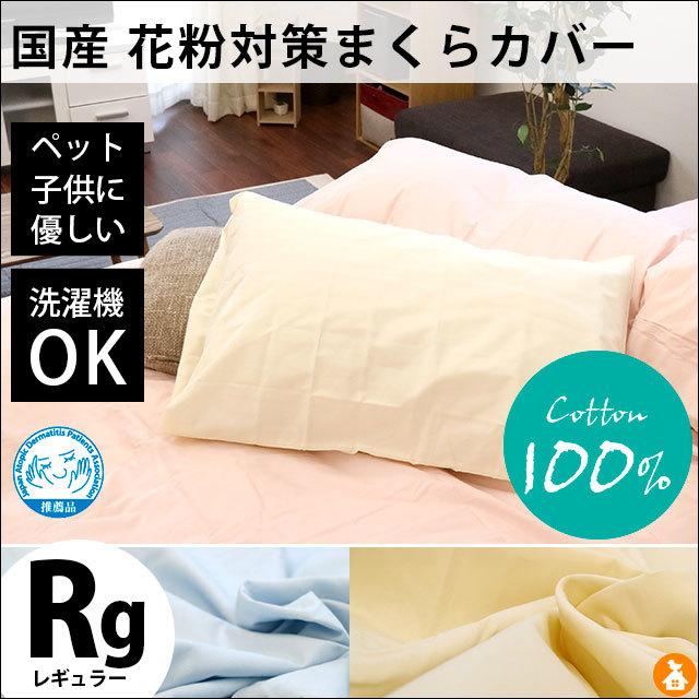 まくらカバー 45×90cm 日本製 国産 アレルバスター 綿100% ピローケース 抗アレルギー 花粉症対策〔P-AB152000-〕