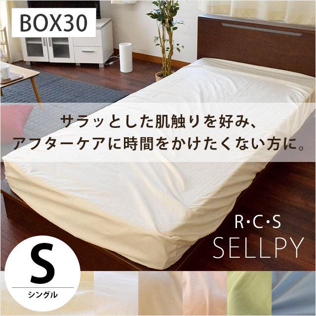 ロマンス RCS 国産 日本製 ルクス 「セルピー」 二重構造糸使用ボックスシーツ シングルサイズ(100×200×30cm)〔9S5344-8115〕