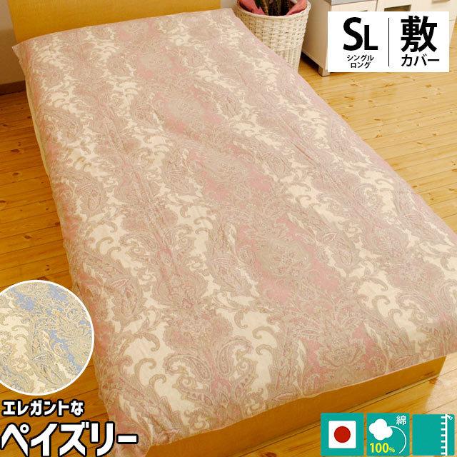 敷き布団カバー ペイズリー柄 「クワイエット」「ベルン」 シングルロング 105×215cm 日本製 綿100%〔7SB〕