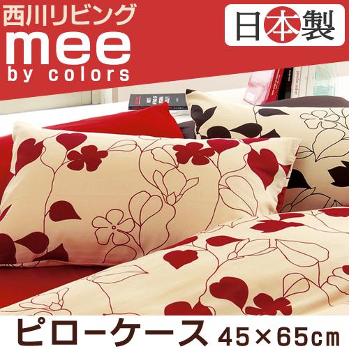 枕カバー 43×63cm用 西川リビング mee ME03 北欧 リーフ柄 枕カバー ピロケース〔P2187-23914〕
