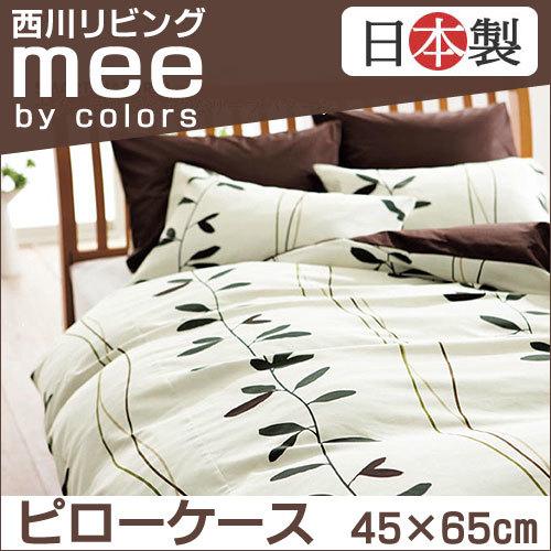枕カバー 西川リビング mee ME07 ピローケース 45×65cm(43×63cm用)ベージュ ホワイト 綿100% 日本製 枕カバー ピロケース〔P-2187-27915〕