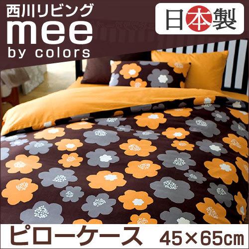 枕カバー 西川リビング mee ME12 ピローケース 45×65cm(43×63cm用)オレンジ レッド 枕カバー ピロケース〔P-2187-32915〕