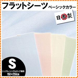 国産【日本製】 綿100% フラットシーツ westy ベーシックカラー シングル・シングルロング兼用(150×250cm)〔9S-315750〕