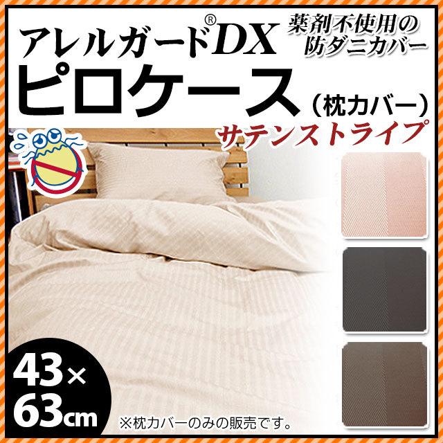 枕カバー 43×63cm アレルガードDX 防ダニ高密度ピローケース〔P-AGUARD-DX〕