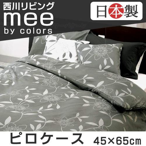 枕カバー 西川リビング mee ME04 ピローケース 45×65cm(×63cm用)ホワイト グレー 綿100% 日本製 サテン 枕カバー ピロケース〔P-2187-24912〕