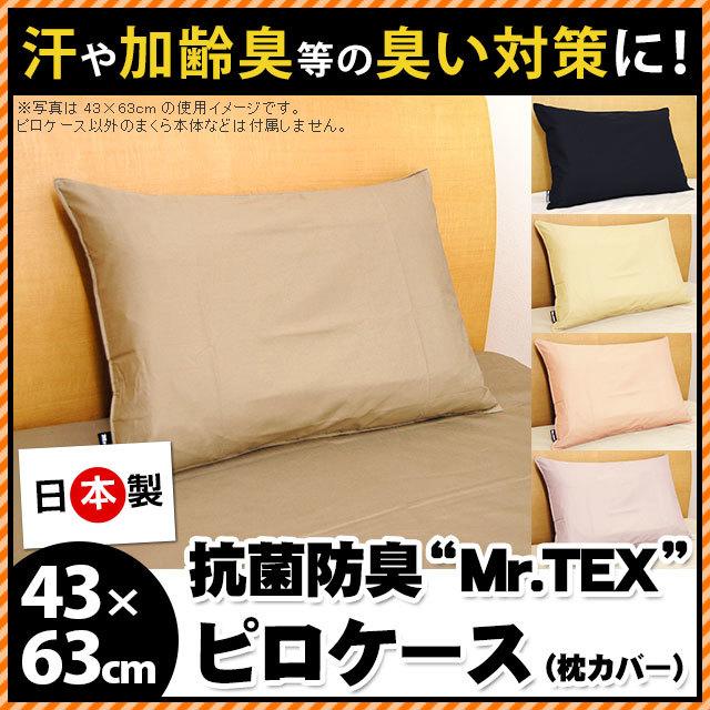 枕カバー 汗臭、体臭、加齢臭の消臭+抗菌防臭ミスターテックス(Mr.TEX)無地カラー ピローケース 43×63cm〔P-165TEX-〕