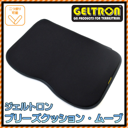 【GELTRON】ジェルトロン ブリーズクッション・ムーブ(44×30×厚さ2.5cm) 【洗える 日本製 腰当て 背当て クッション】〔10G-GTC-BM〕