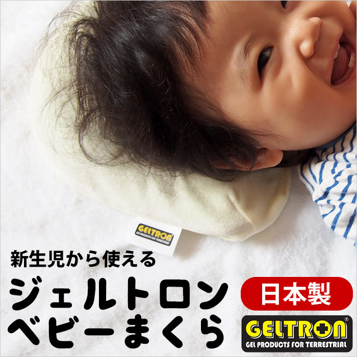 【送料無料】ジェルトロン枕 ベビー用まくら(新生児~12ヶ月)洗える GELTRON 枕 子ども ベビー まくら ねんね 赤ちゃん 寝具 通気性〔10G-GT1797〕