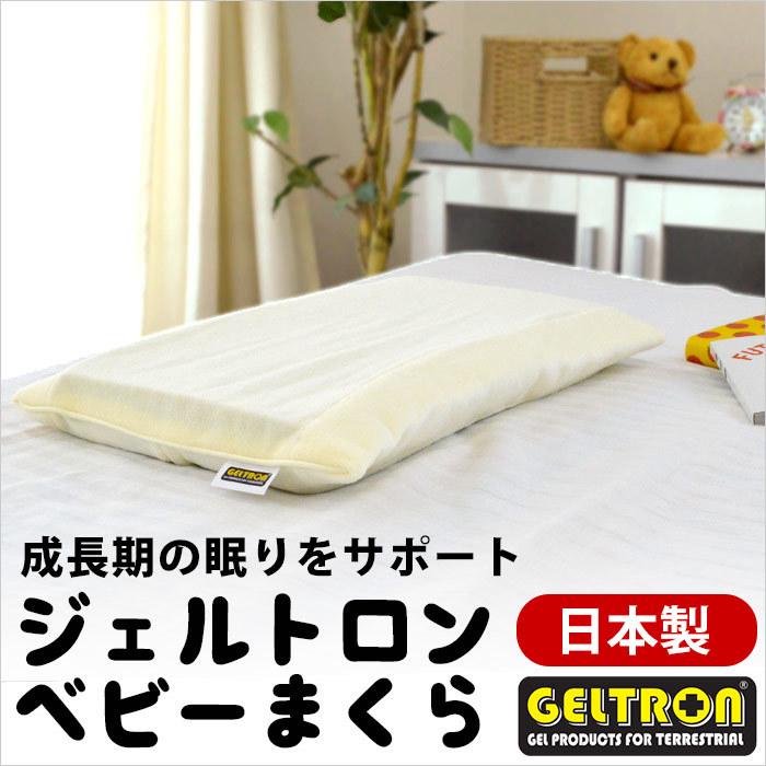 【送料無料】ジェルトロン枕 キッズ 子供用(赤ちゃん6ヶ月 1歳 2歳 3歳 4歳 5歳)GELTRON〔M-GTP-KIDS〕