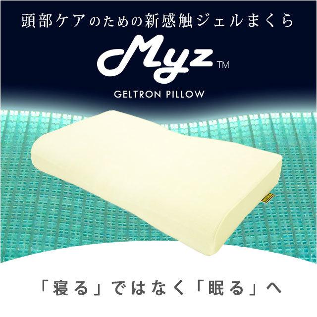 【送料無料】ジェルトロン枕 Myz マイズ 60×33cm (やや低め~標準)正規品 GELTRON 体圧分散 頭部ケア 床ずれ対策 ジェルトロンピロー 洗える 高さ調節可能 ウォッシャブル ギフト まくら〔M-GTP-Myz〕