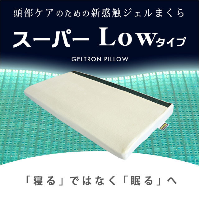 【送料無料】ジェルトロン枕「スーパー・LOWタイプ」 60×32cm (低め) GELTRON まくら 体圧分散 頭部ケア 床ずれ対策 ジェルトロンピロー 洗える 高さ調節可能 ウォッシャブル ギフト 枕 低め〔M-GTP-SPLOW〕