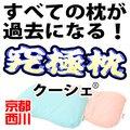 【送料無料】高さ調節のできる洗える枕 まくら 京都西川 安眠館オリジナル究極枕 クーシェ