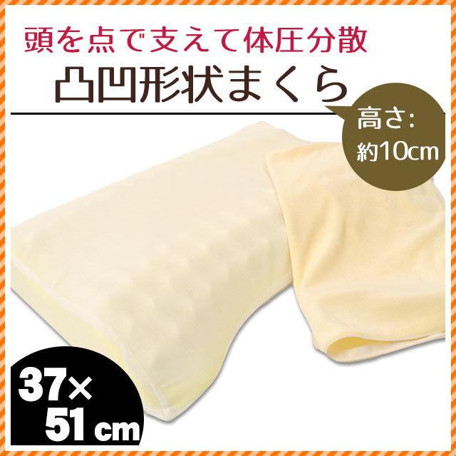 高反発枕 高弾力 高通気 約37×51×10cm 枕カバー装着済 まくら 枕 寝返り 横向き 肩こり 首こり 高反発 ウレタン〔MSP-80628IV〕