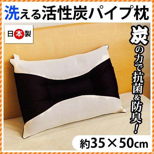 活性炭配合パイプ入り ウォッシャブル枕 35×50cm 高さ約10cm くぼみ約3cm〔M80195〕