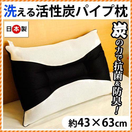 活性炭配合パイプ入り ウォッシャブル枕 43×63cm 高さ約12cm くぼみ約3cm〔M80195〕