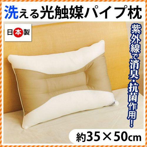 光触媒パイプ入り ウォッシャブル枕 35×50cm 高さ約10cm くぼみ約3cm〔M80217〕