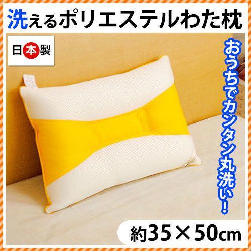 洗えるポリエステルわた使用 ウォッシャブル枕 35×50cm 高さ約10cm くぼみ約3cm〔M80213〕