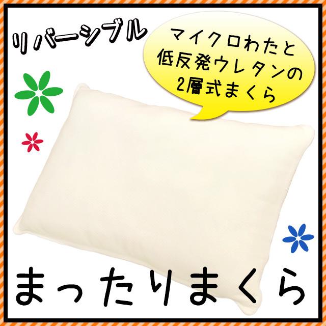 枕 まくら 低反発&マイクロわた リバーシブル まったり枕 43×63cm〔M-12271〕