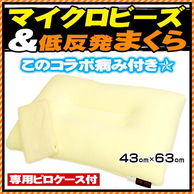 低反発枕&ビーズ枕 の病み付きまくら 枕カバー付 43×63cm〔MSP-80559〕