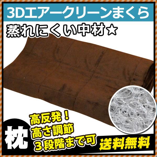 洗える枕 まくら 高反発枕 日本製 3Dエアー クリーン ウォッシャブル 32×52cm〔M-3DCLEAN-80〕