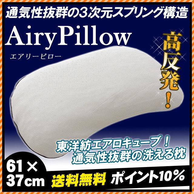 【送料無料】エアリーピロー エアロキューブ 洗える枕 まくら アイリスオーヤマ〔MSP-MARS-PL〕