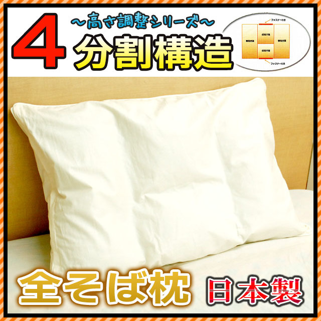 そばがら枕 まくら そば殻 日本製 高さ調節可能 43×63cm〔M-29-772〕