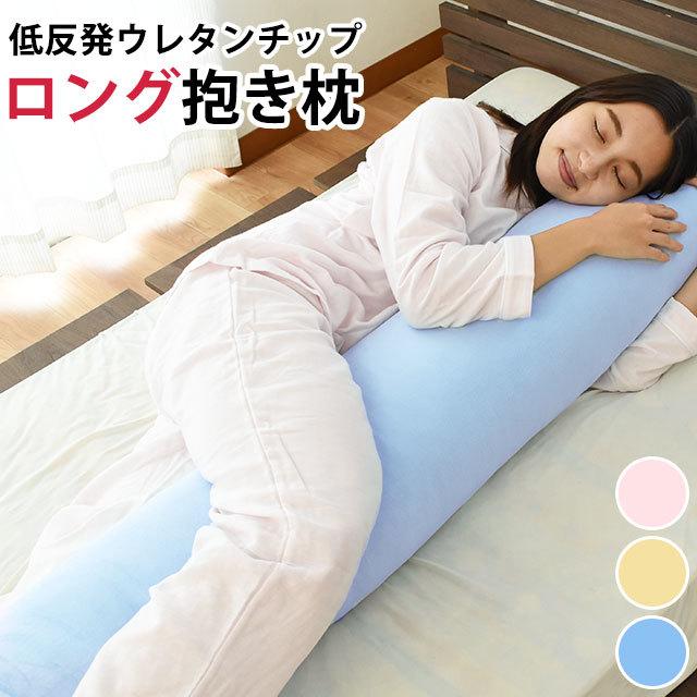 低反発ウレタンチップ ロング抱き枕 約20R×120cm ピンク ブルー アイボリー 抱きまくら クッション〔M-0018〕