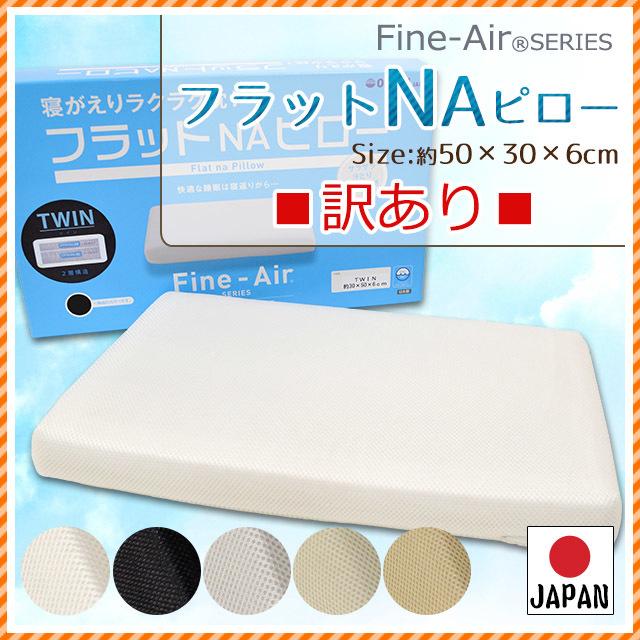 【送料無料】Fine-Airシリーズ エアーラッセル使用 フラットNAピロー 約50×30×6cm ハニカムメッシュ〔M-2〕