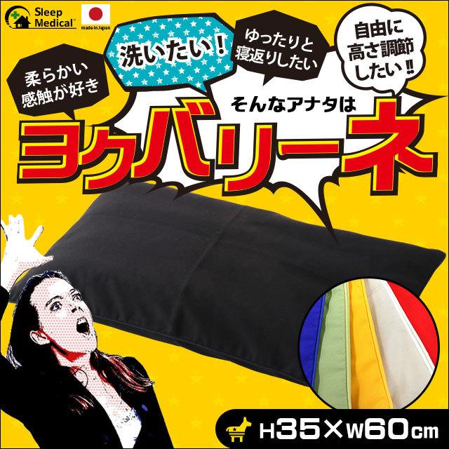 【当店限定】【送料無料】日本製 洗える パイプ枕「ヨクバリーネ」 35×60cm 消臭除湿機能パイプ エラストパイプ入り まくら ピロー やわらか ソフト エラストマー スリム 活性炭入り 消音 ゴツゴツしにくい 6色展開〔M-29〕