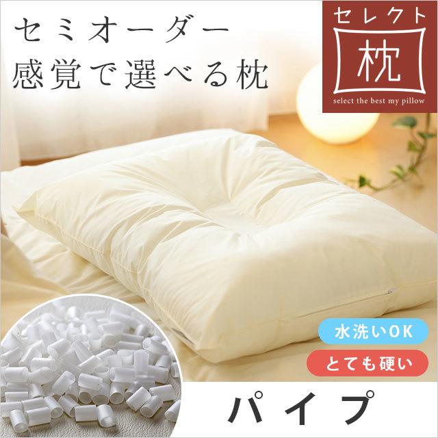 セミオーダー感覚で選べる枕 セレクト枕 パイプ 約43×63cm 日本製 オーダーメイド カスタマイズ 枕 まくら 高さ調整口付き 高さ調節 パイプ枕 洗える ウォッシャブル〔M-27020〕