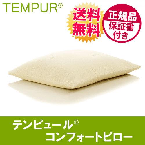テンピュール TEMPUR 枕 コンフォートピロー〔M53COM-T85-BE〕