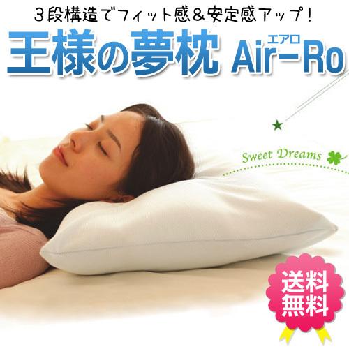 【送料無料】王様の夢枕 エアロ ビーズ枕 AirーRo 約56×40×10cm〔MO-YUMEAir-Ro〕