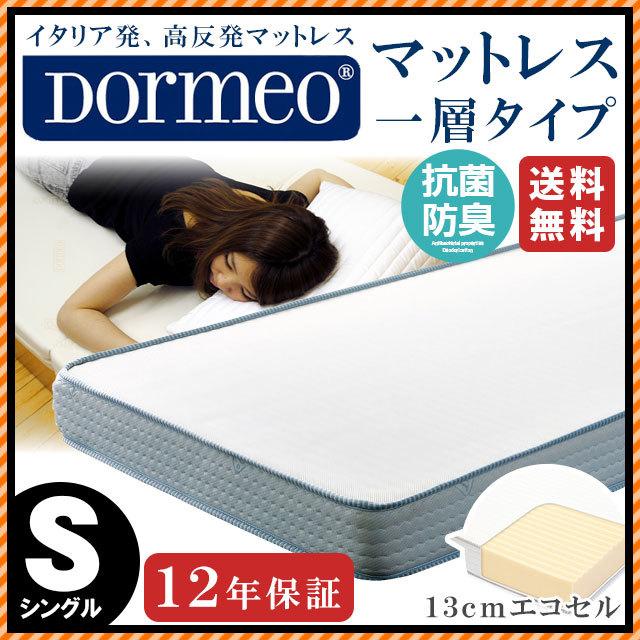 ドルメオ マットレス シングル ハード1層タイプ 高反発 ベッドマットレス 東京西川 DORMEO〔MS-NUO3991222M〕