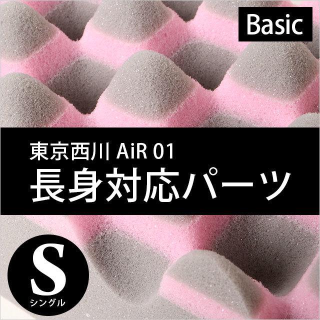 【送料無料】 AI0010BT 西川エアー エアー01長身対応パーツ BASIC シングル 8×97×12cm 東京西川 背が高い人のために出来ました〔1S-HDB5001011〕