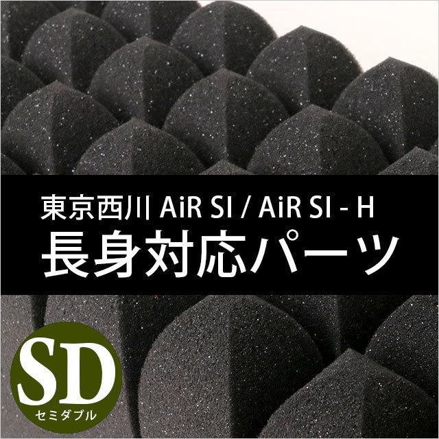 【送料無料】 西川 エアーSI/SIーH 共用長身対応パーツ セミダブル 背の高い方のための長身用対応パーツ エアーSIとSIーH専用のパーツです。東京西川〔HSD-HDB1202100BK〕