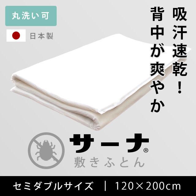サーナ セミダブル 防ダニマイティトップわた使用 洗えて清潔 3層構造 蒸れずに快適 敷き布団サーナ 120×200cm〔1SDB-XNIMZ22N1〕