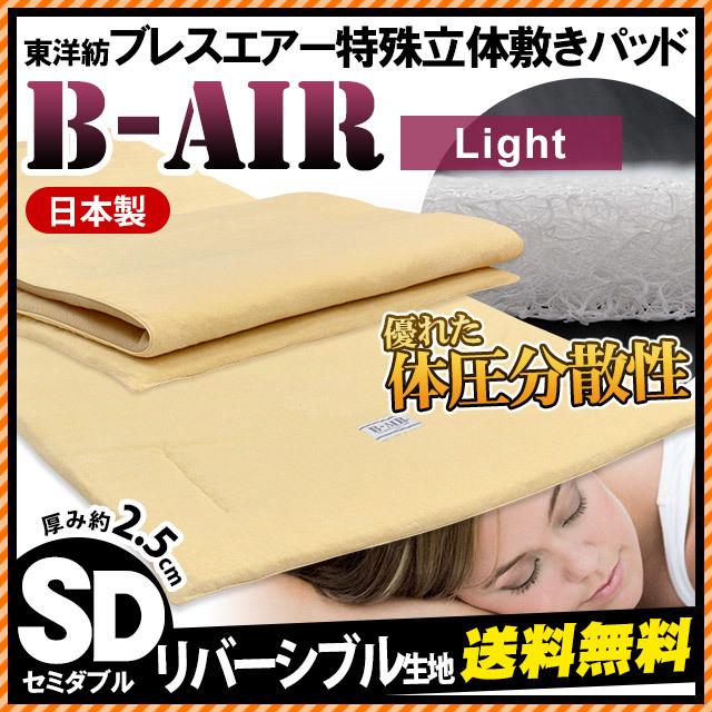 B-AIR Light(ライト) 特殊立体敷きパッド セミダブルサイズ 120×200cm 東洋紡ブレスエアー使用 国産 日本製 シンカーシャーリング生地+ソフトハニカム生地〔1SDB-B-LTIV〕